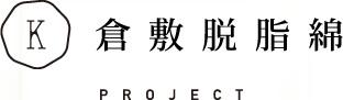 倉敷脱脂綿プロジェクト